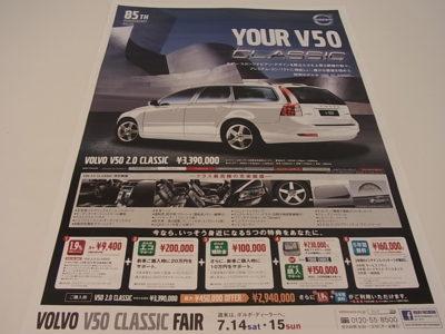 V50 CLASSIC FAIR