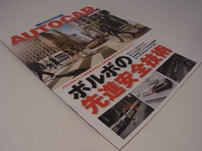 雑誌 「AUTOCAR JAPAN」 別冊プレゼント