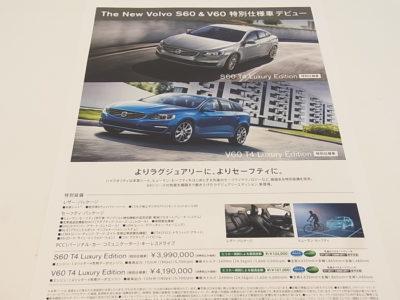 Volvo V-range Fair 開催 6月7日(土)~8日(日)