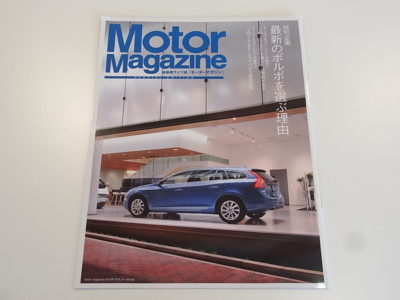 『Motor Magazine』 別冊が到着致しました。