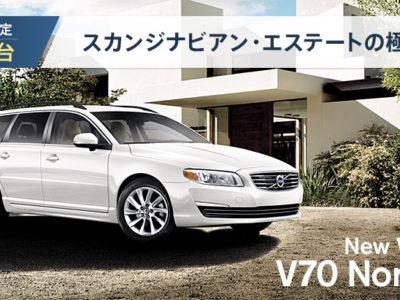 特別限定車 「VOLVO V70 Nordic(ノルディック)」