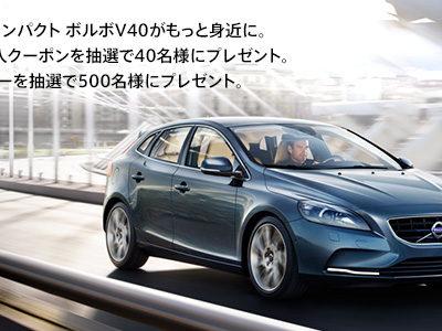 V40購入キャンペーン