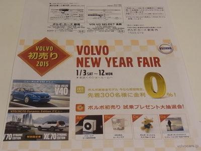 VOLVO初売り2015