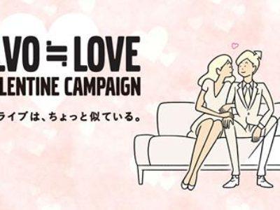 ボルボのバレンタイン限定コンテンツ公開♪