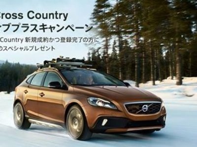 V40 Cross Country アクティブプラスキャンペーン