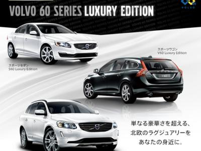 特別仕様車「S60/V60/XC60 Luxury Edition」を発売