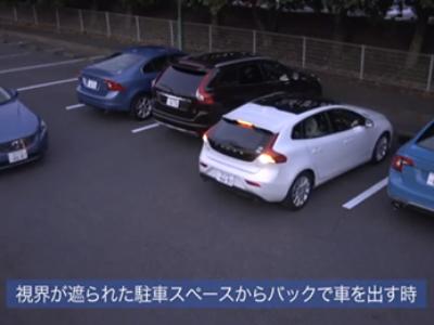 駐車場からバックで出るときの安全を確保「CTA」機能