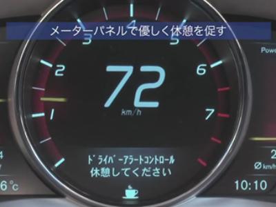 運転状況からドライバーに休憩を促す DAC(ドライバー・アラート・コントロール)