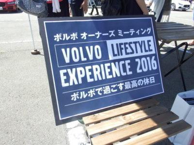 ツーリングイベント 2016