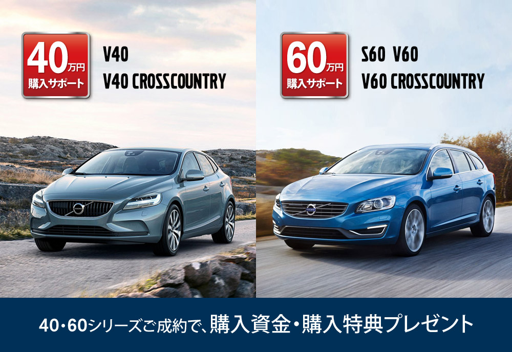 VOLVO 40・60シリーズ 購入サポート