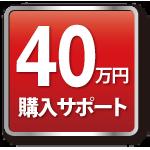 40万円購入サポート