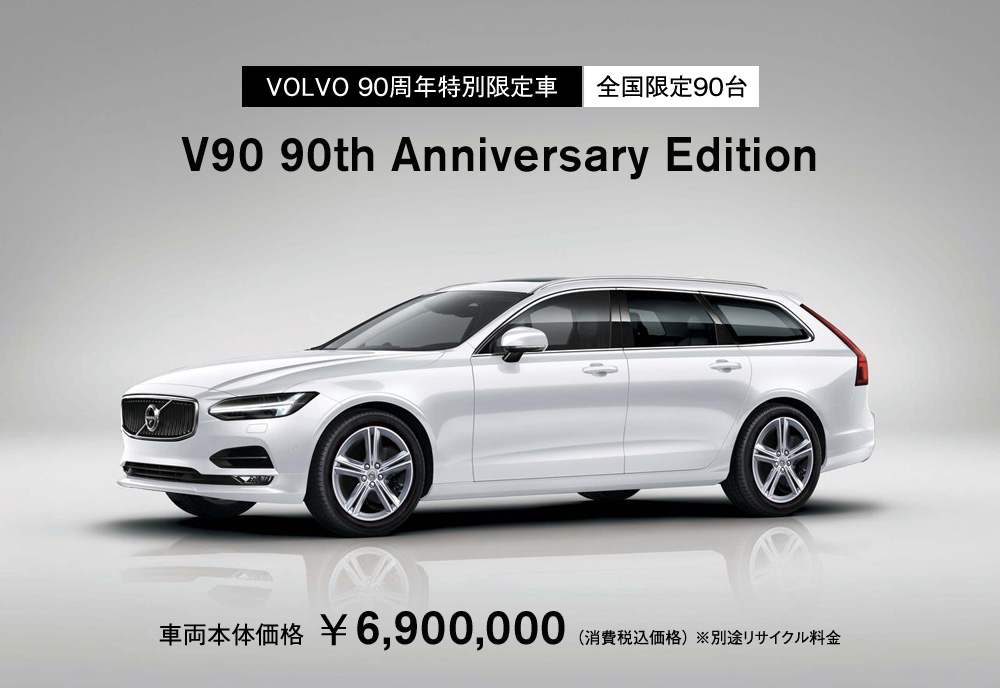 V90 90th Anniversary Edition