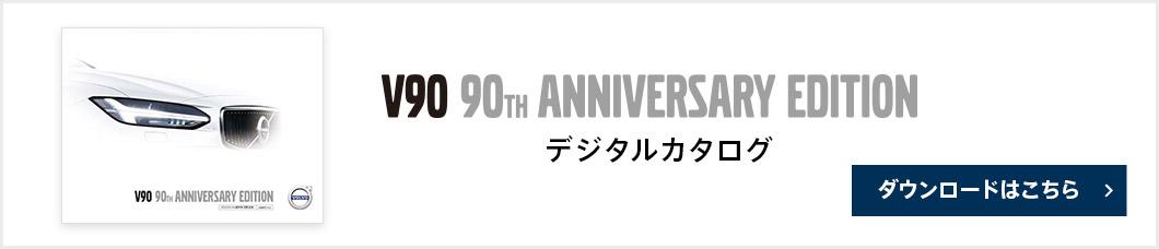 V90 90th Anniversary Editionカタログダウンロード