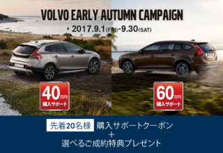 VOLVO EARLY AUTUMN CAMPAIGN
