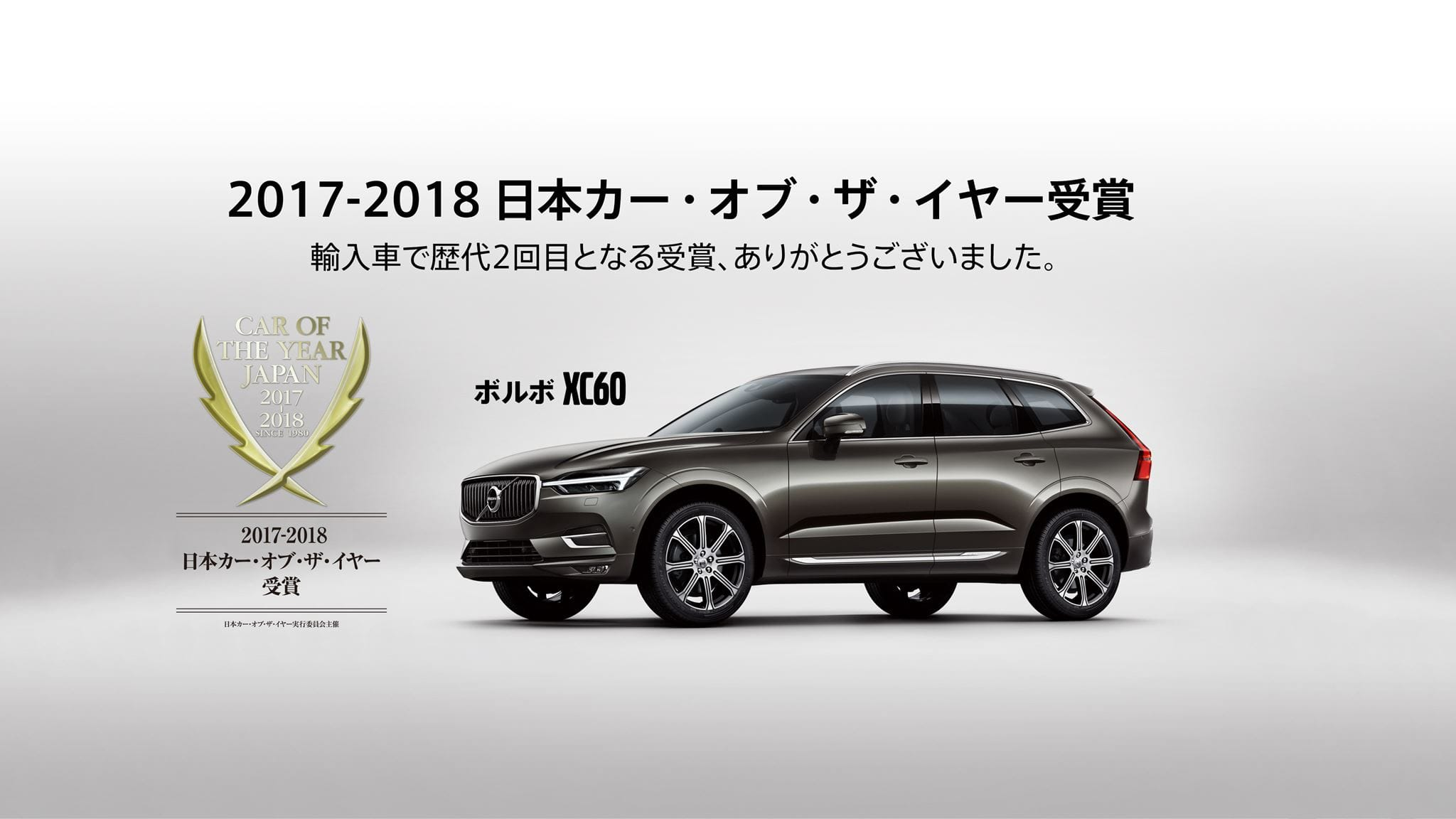 XC60 CAR OF THE YEAR JAPAN 2017-2018