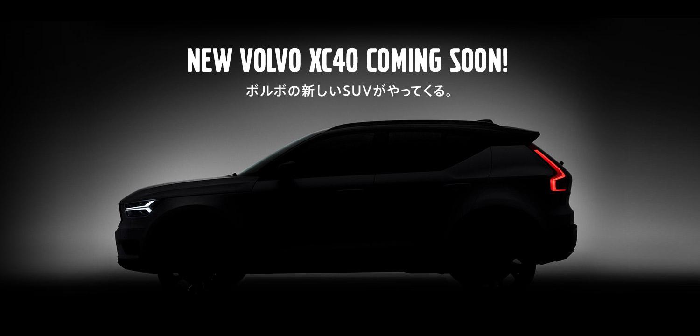 NEW VOLVO XC40 COMING SOON!