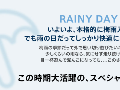 RAINY DAY☂
