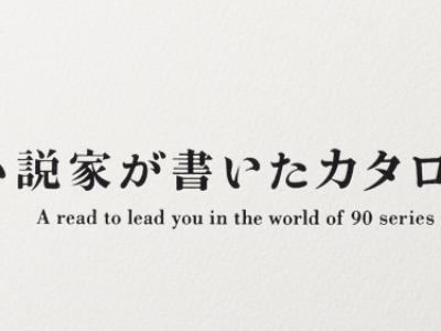 小説家が書いたカタログのおすすめ!