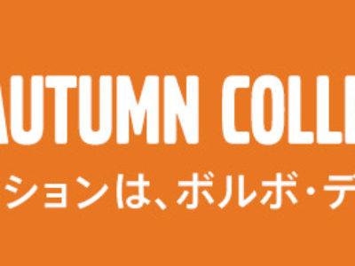 オータムコレクション紹介!