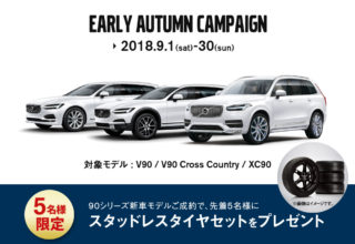 EARLY AUTUMN CAMPAIGN 2018