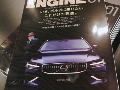 ENGINE初巻頭!