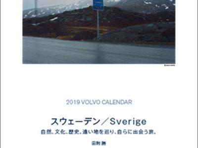 2019年カレンダーが届きました!!
